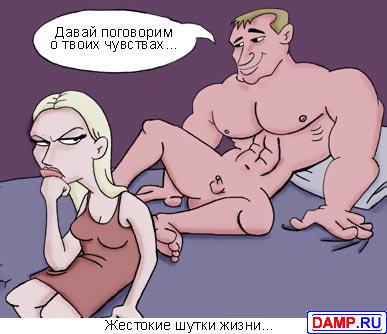 Шутки секс фото